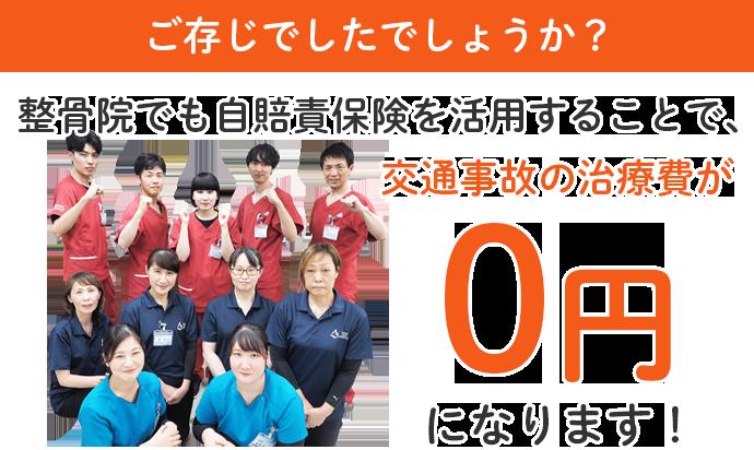 整骨院でも自賠責保険を活用することで、交通事故の治療の治療費が0円になります!